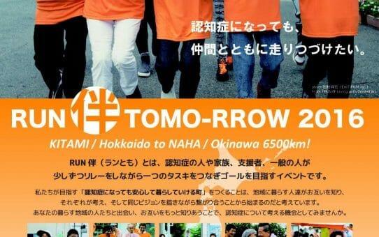 RUN伴2016関西ウエストブロック報告会