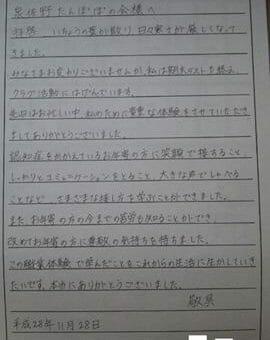 日根野中学生インターンシップの感想